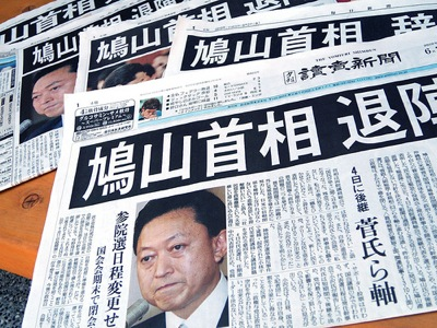 Prime Minister Hatoyama's recent resignation has resulted in Japan having its fourth Prime Minister in as many years (Photo: Flickr user 'TokyoNowadays')