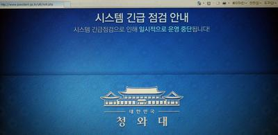 Focus on North Korean cyber threat ignores South Korea's threat within