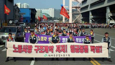 Unionized workers march at the shipyard of Hyundai Heavy Industries Co., the country's leading shipbuilder, in the southeastern city of Ulsan, South Korea, 04 September 2015, after launching a partial strike to demand higher wages, better working conditions and other benefits. (Photo: AAP)